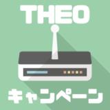 【THEO(テオ)のキャンペーン】入金で最大30万円のキャッシュバックもらえる!