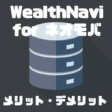 WealthNavi for ネオモバって実際どうなの?WealthNaviとの違い、メリット・デメリットを紹介!