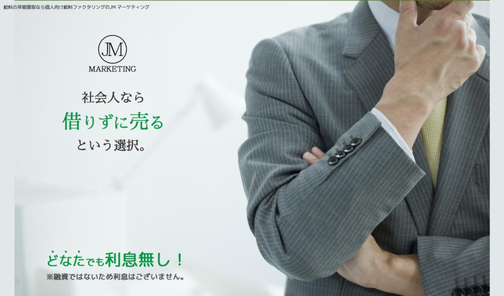 JM マーケティングのトップページ