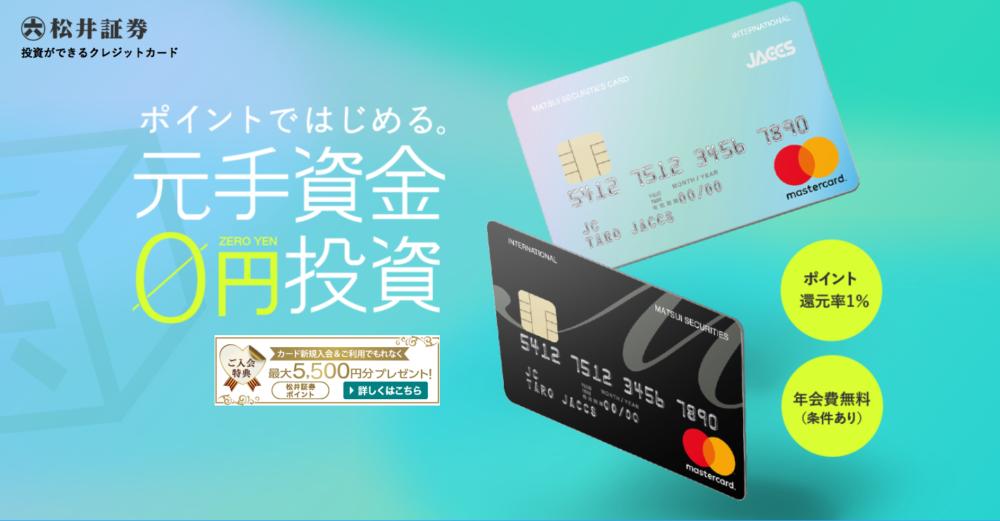 松井証券のポイント投資