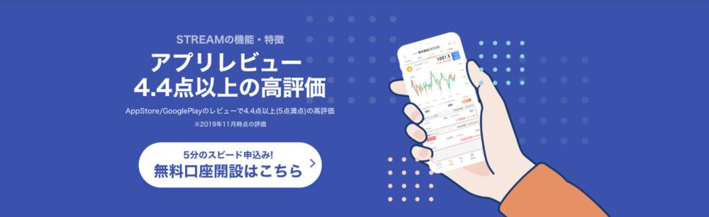 STREAMのアプリ