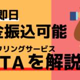 【辛口】OLTA(オルタ)のファクタリングがヤバイ!?口コミ・評判を検証!