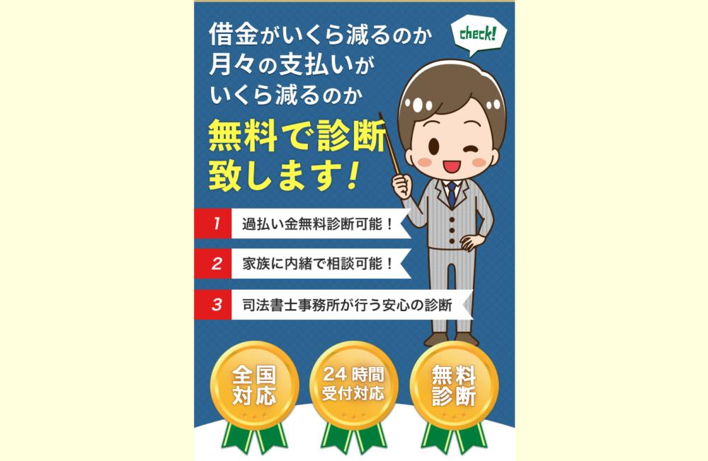 新大阪法務司法書士事務所の減額診断