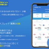 【新登場】ネオモバFXの評判・口コミは?メリット・デメリットから使い方まで徹底解説!