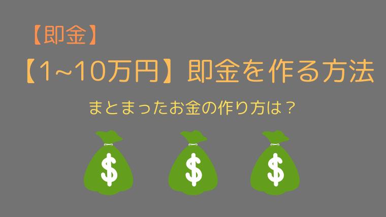 1~10万円即金を稼ぐ方法