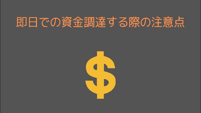即日での資金調達をする際の注意点の図